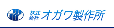 株式会社 オガワ製作所